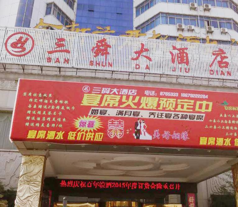 三舜大酒店
