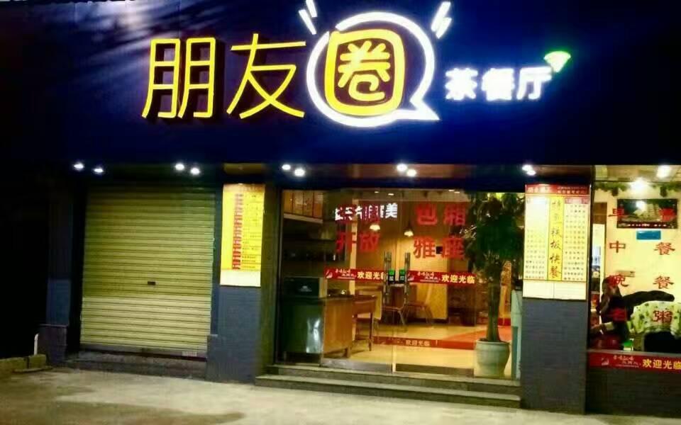朋友圈餐厅